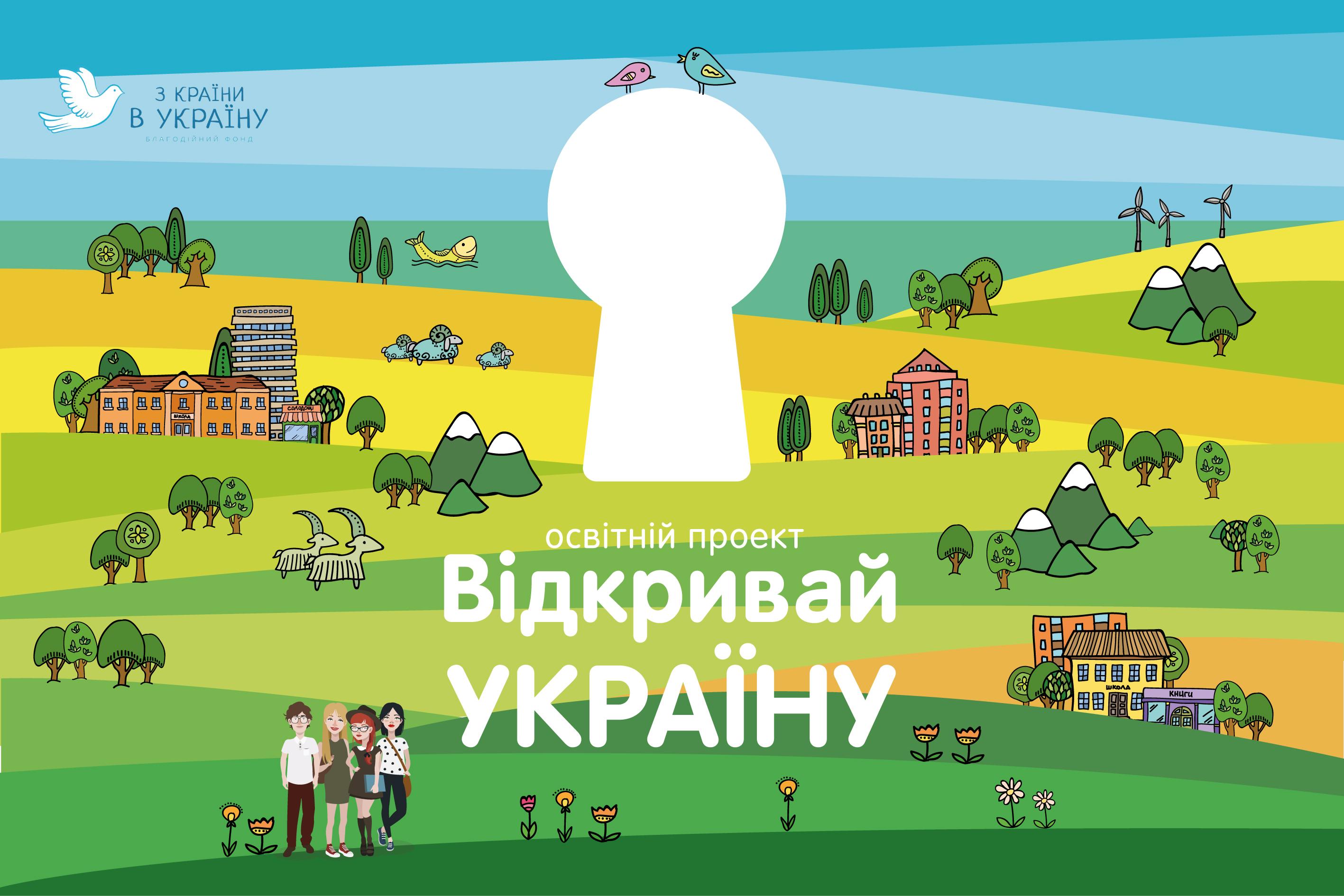 """Результат пошуку зображень за запитом """"Проект Відкривай україну"""""""