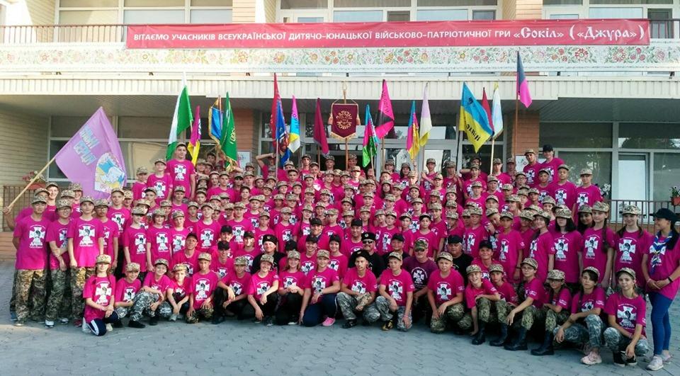 Український державний центр національно-патріотичного виховання