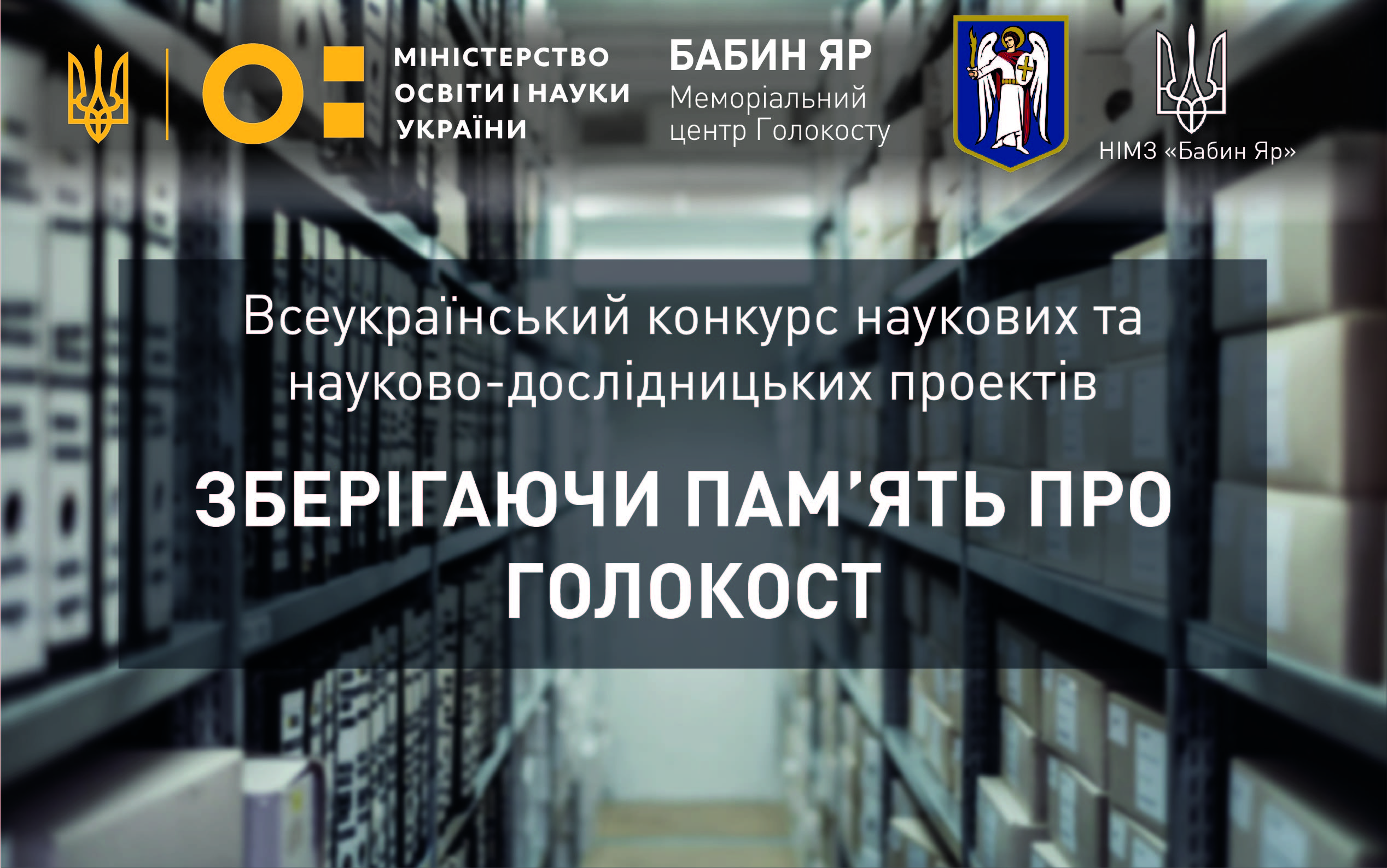 Меморіальний центр Голокосту «Бабин Яр»