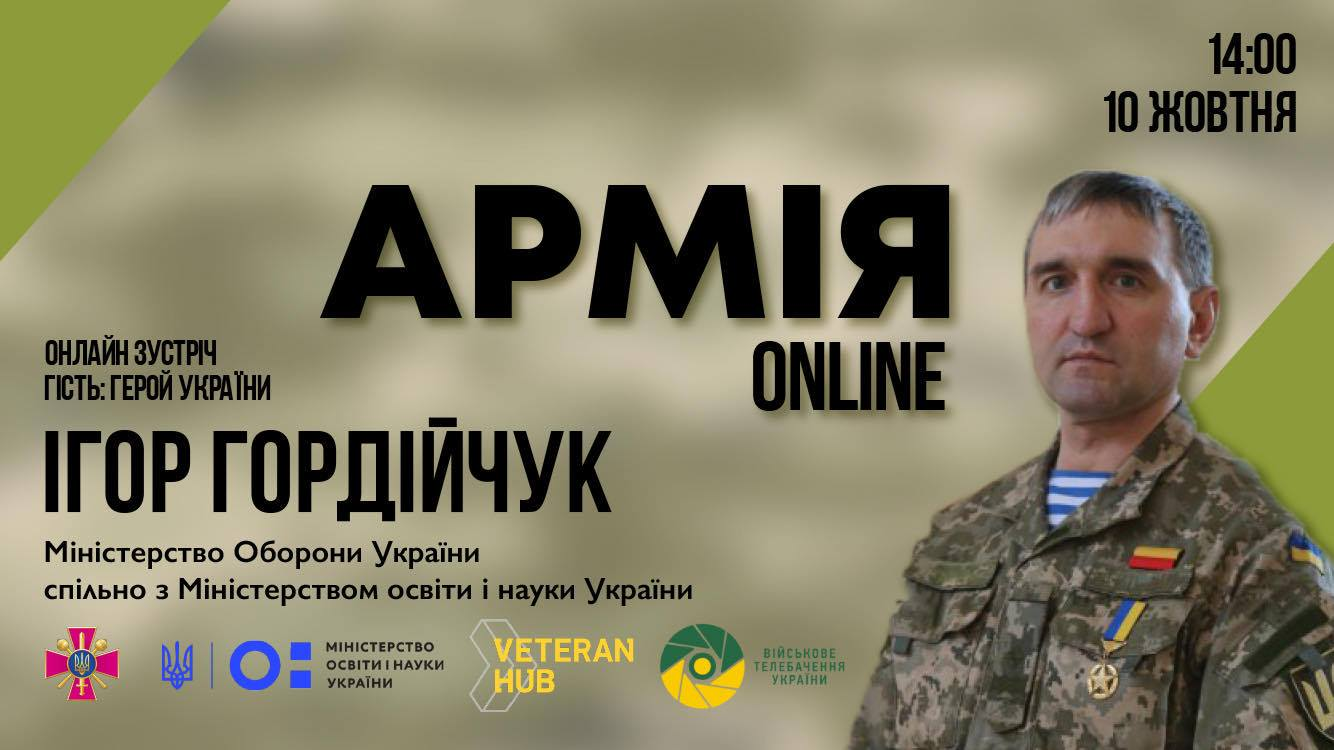 Армія Online