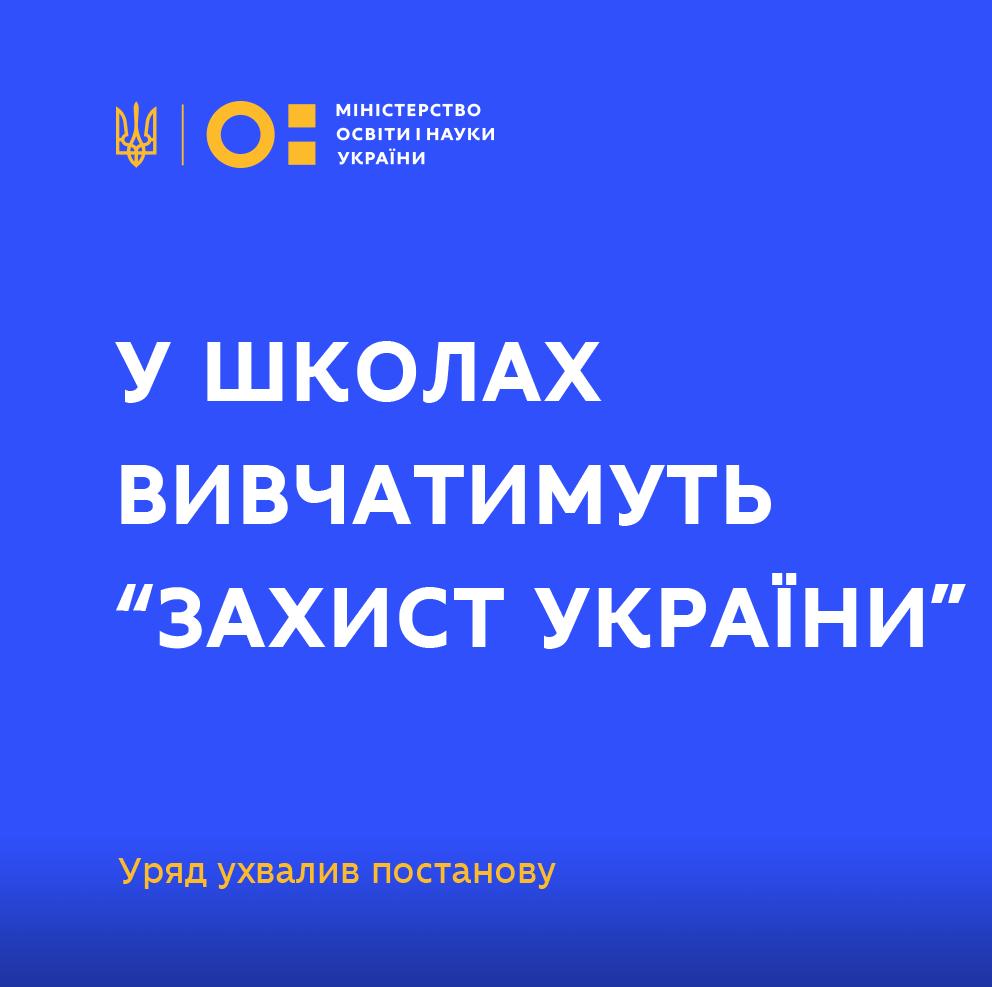 https://mon.gov.ua/storage/app/uploads/public/5e5/658/251/5e5658251c61f757476934.png