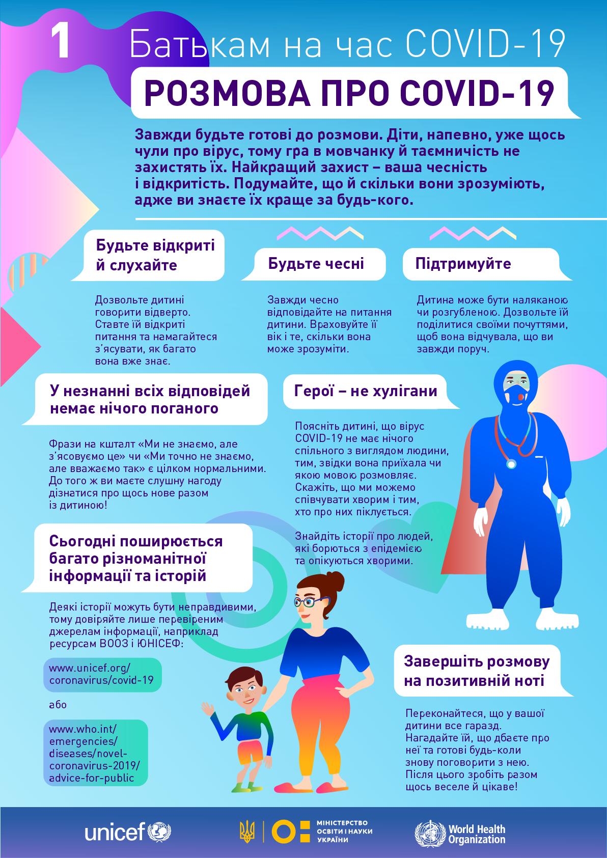 Як говорити з дитиною про COVID-19, навчити її весело мити руки та правильно відпочивати — поради для батьків під час карантину від МОН та ЮНІСЕФ Україна | Міністерство освіти і науки України