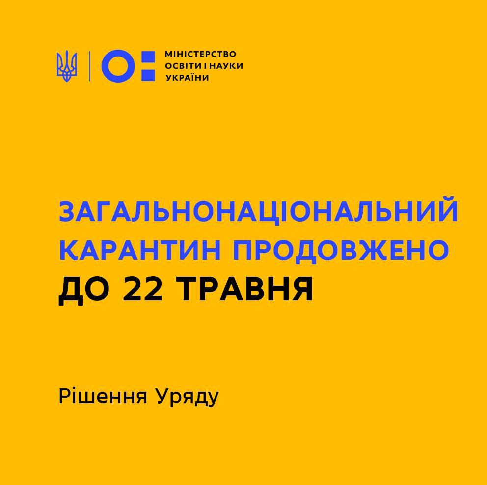 Уряд продовжив строки загальнонаціонального карантину в Україні – він триватиме до 22 травня 2020 року.