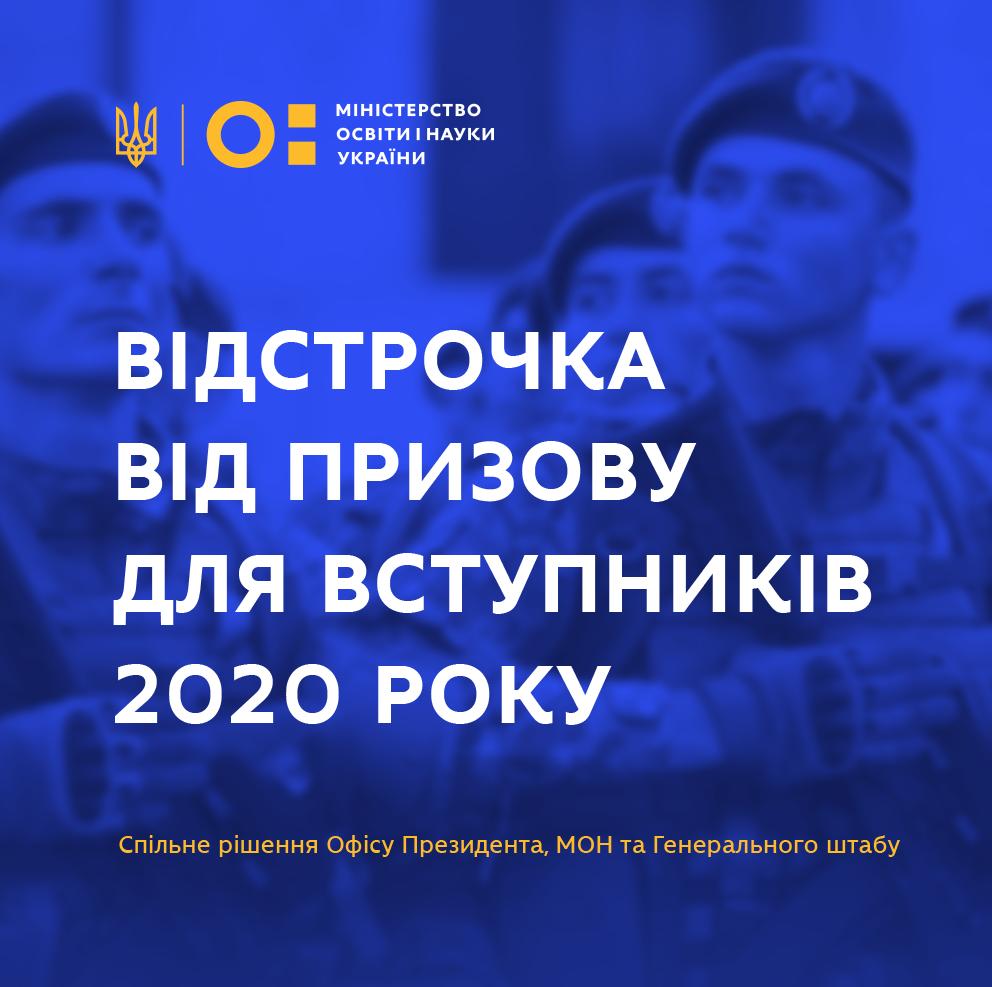 Відстрочка від призову для вступників 2020 року