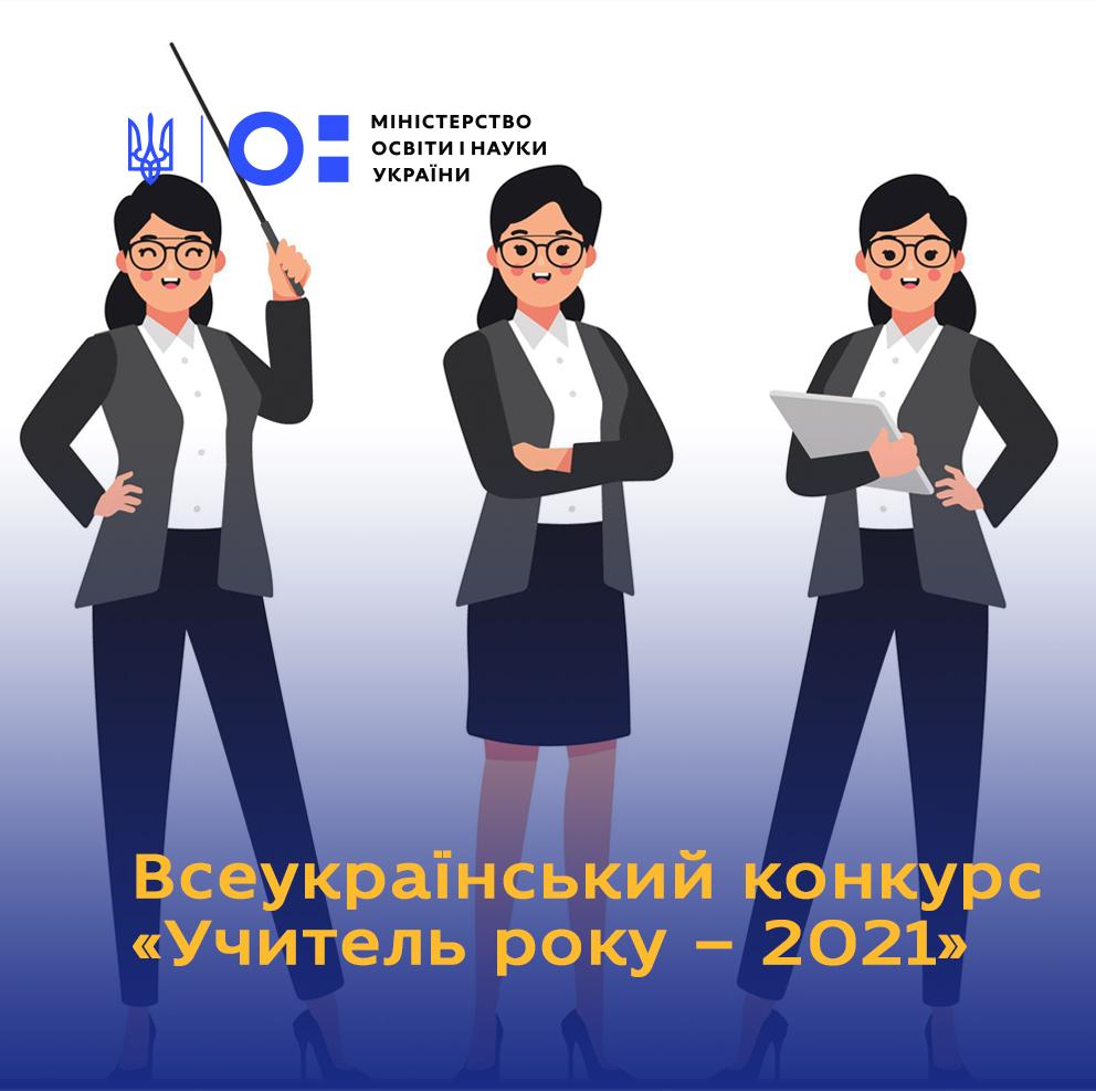 Стартувала реєстрація учасників конкурсу «Учитель року – 2021»