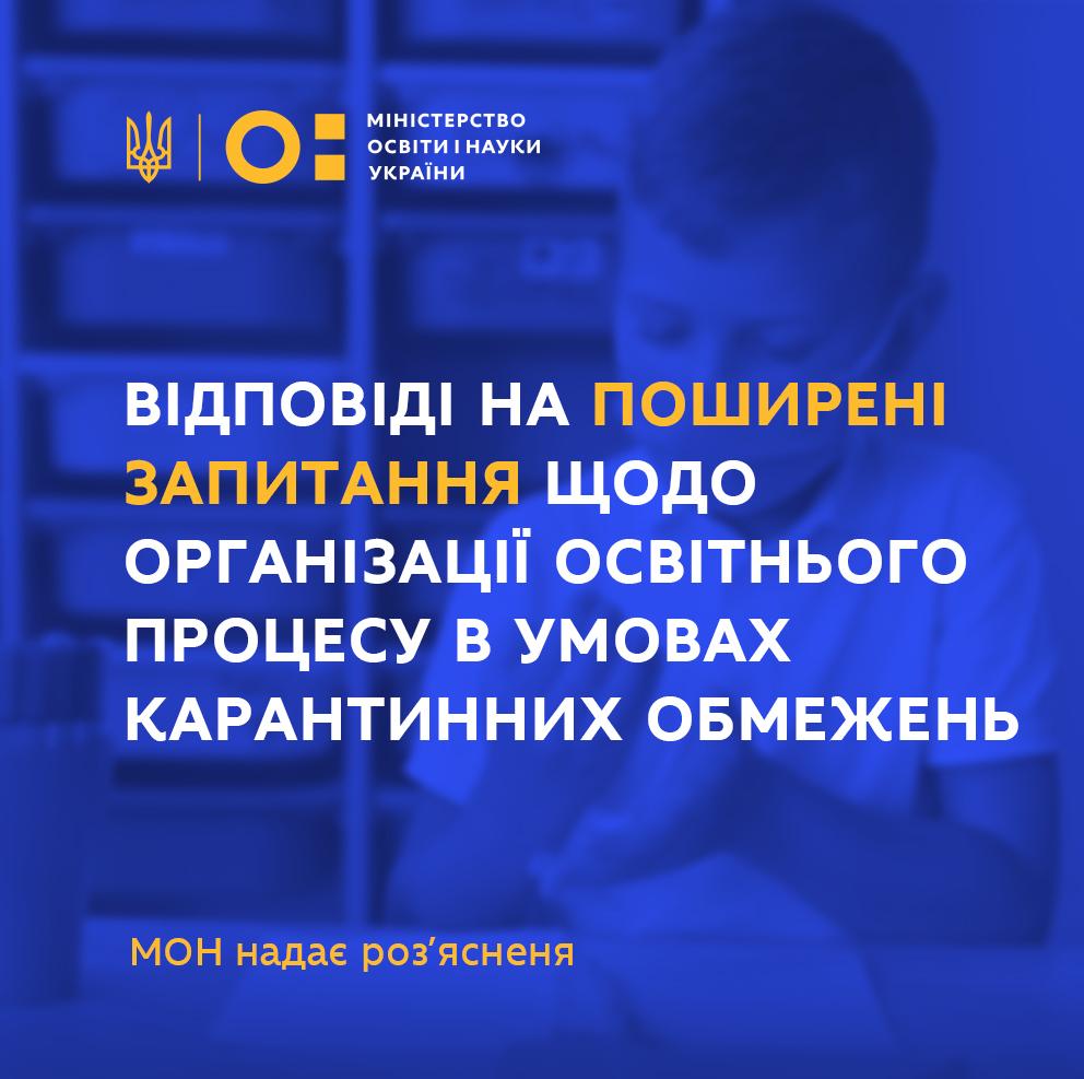 МОН підготувало відповіді на найбільш поширені запитання щодо організації освітнього процесу у закладах освіти