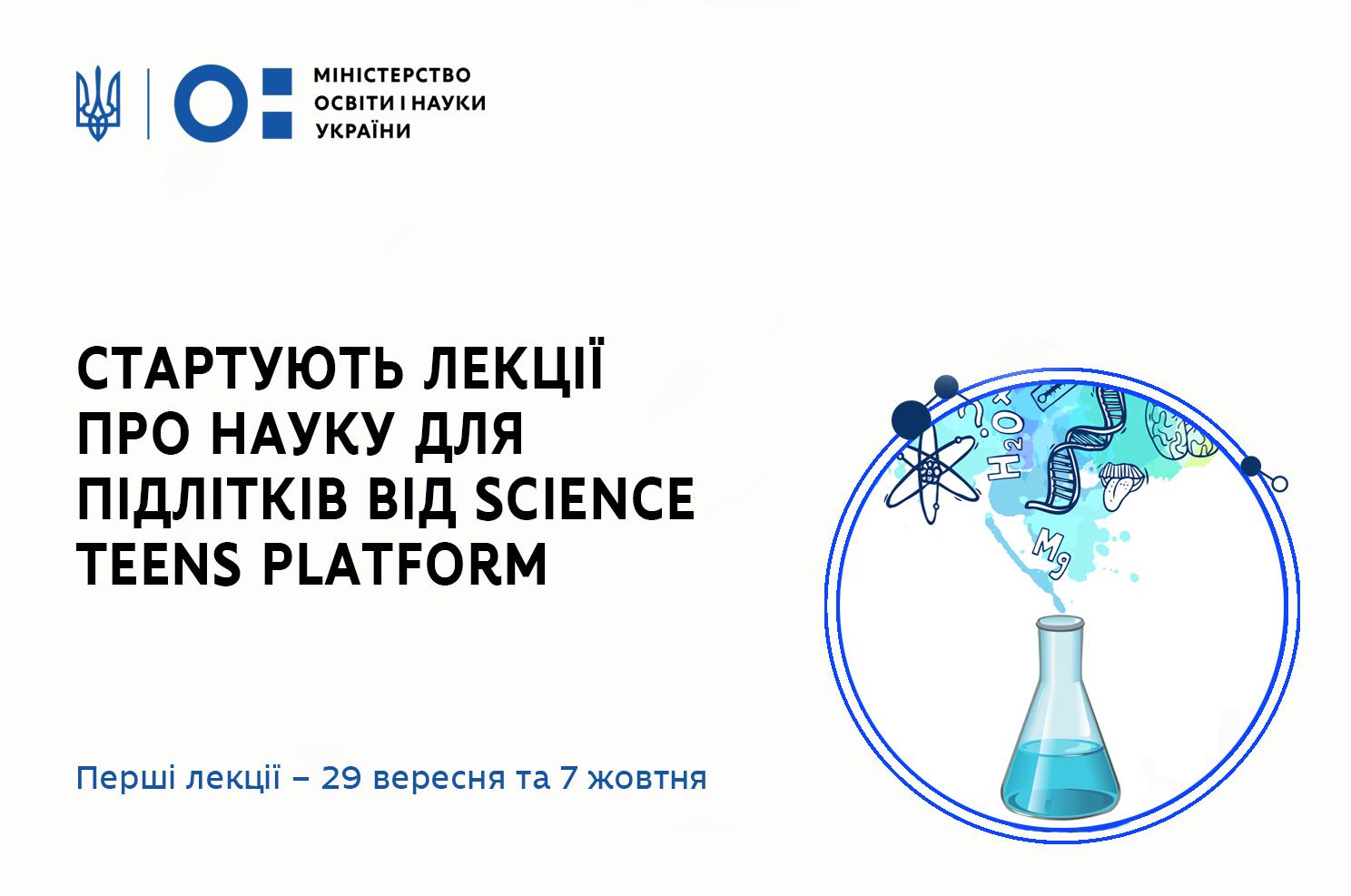 29 вересня стартують лекції про науку для підлітків від Science Teens Platform