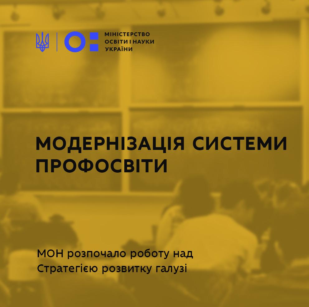 До 2023 року в Україні модернізують систему управління та фінансування закладів профосвіти – МОН розпочало роботу над Стратегією розвитку галузі