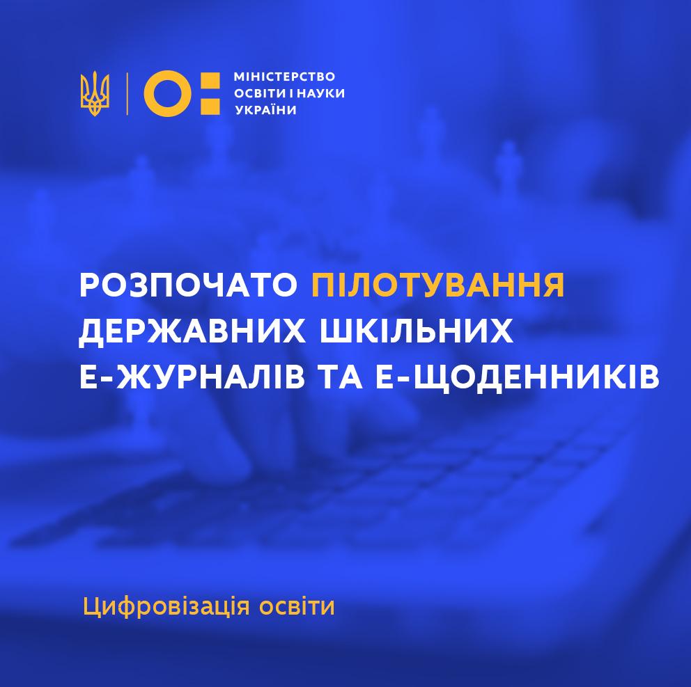 Цифровізація освіти: МОН розпочало пілотування державних шкільних е-журналів  та е-щоденників | Міністерство освіти і науки України