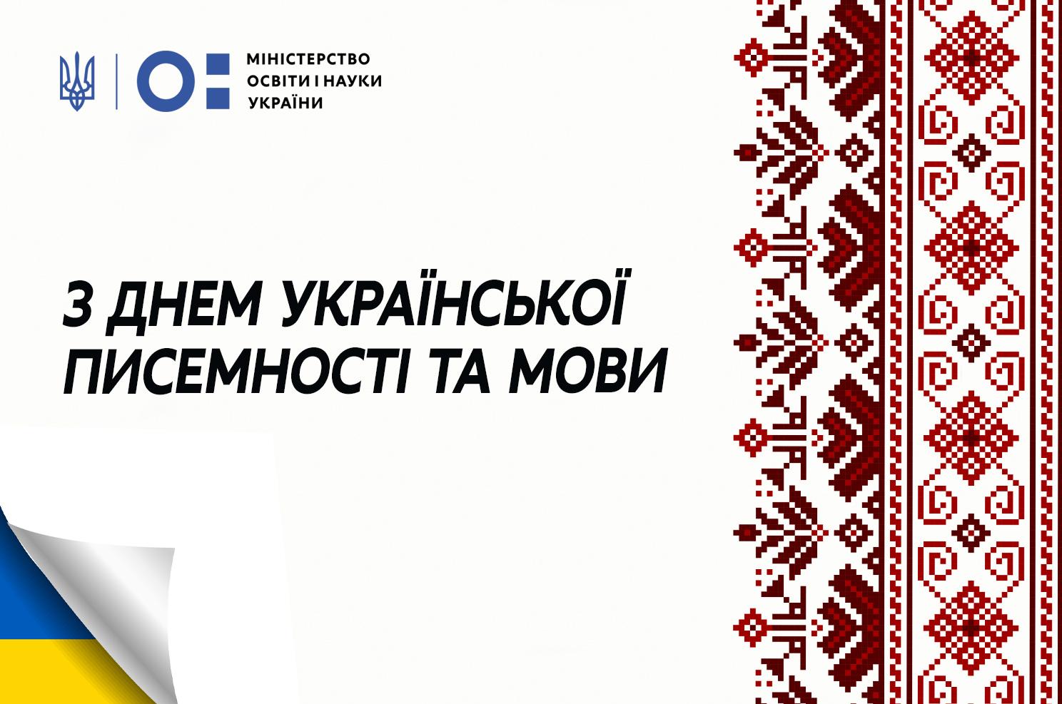 Привітання очільника МОН Сергія Шкарлета з Днем української писемності та мови