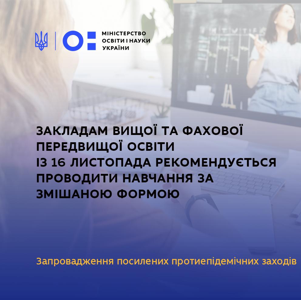 МОН рекомендує із 16 листопада проводити навчання в закладах вищої та фахової передвищої освіти за змішаною формою
