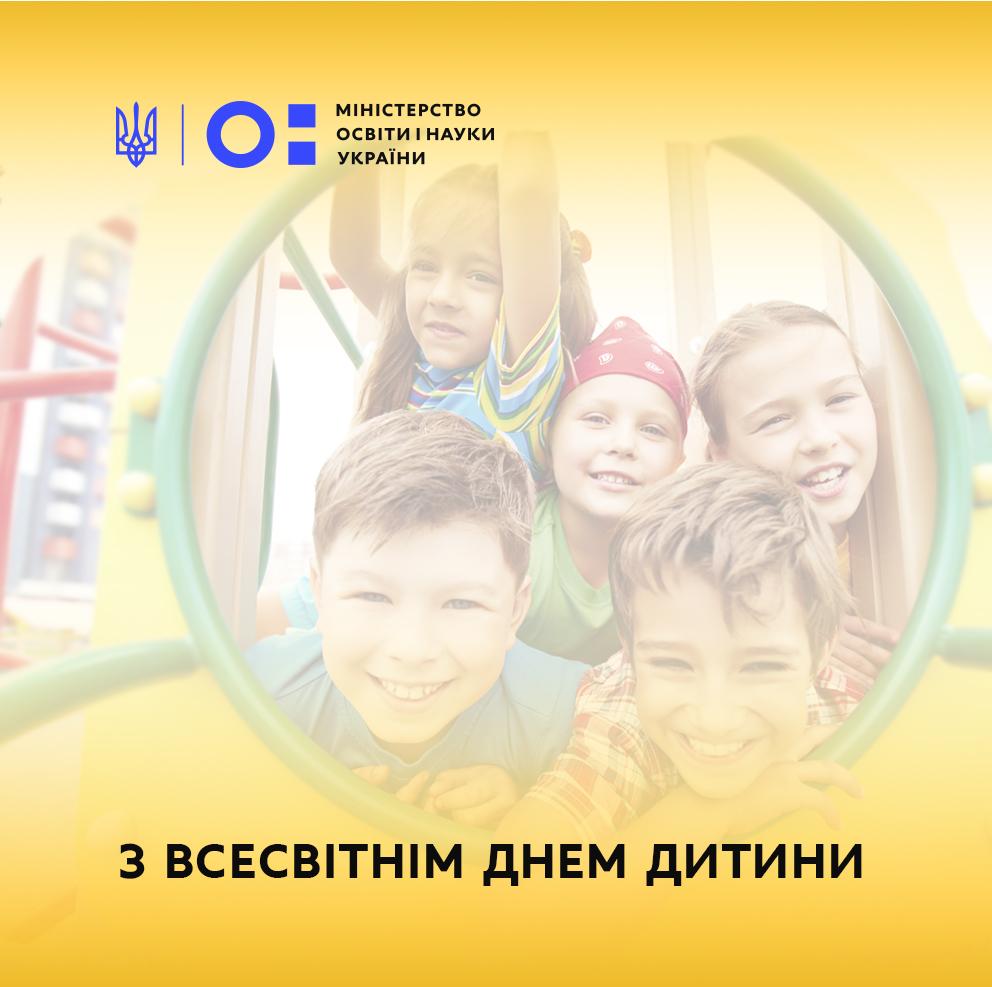 Привітання очільника Міністерства освіти і науки України Сергія Шкарлета із Всесвітнім днем дитини