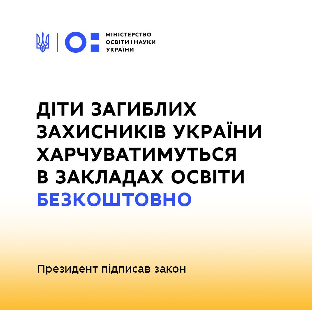 Діти загиблих захисників України харчуватимуться в закладах освіти безкоштовно – Президент підписав закон