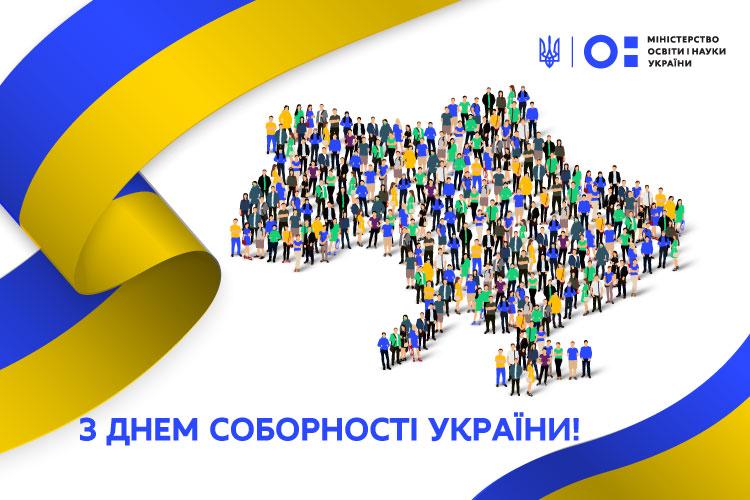 Привітання Міністра освіти і науки України Сергія Шкарлета з Днем соборності