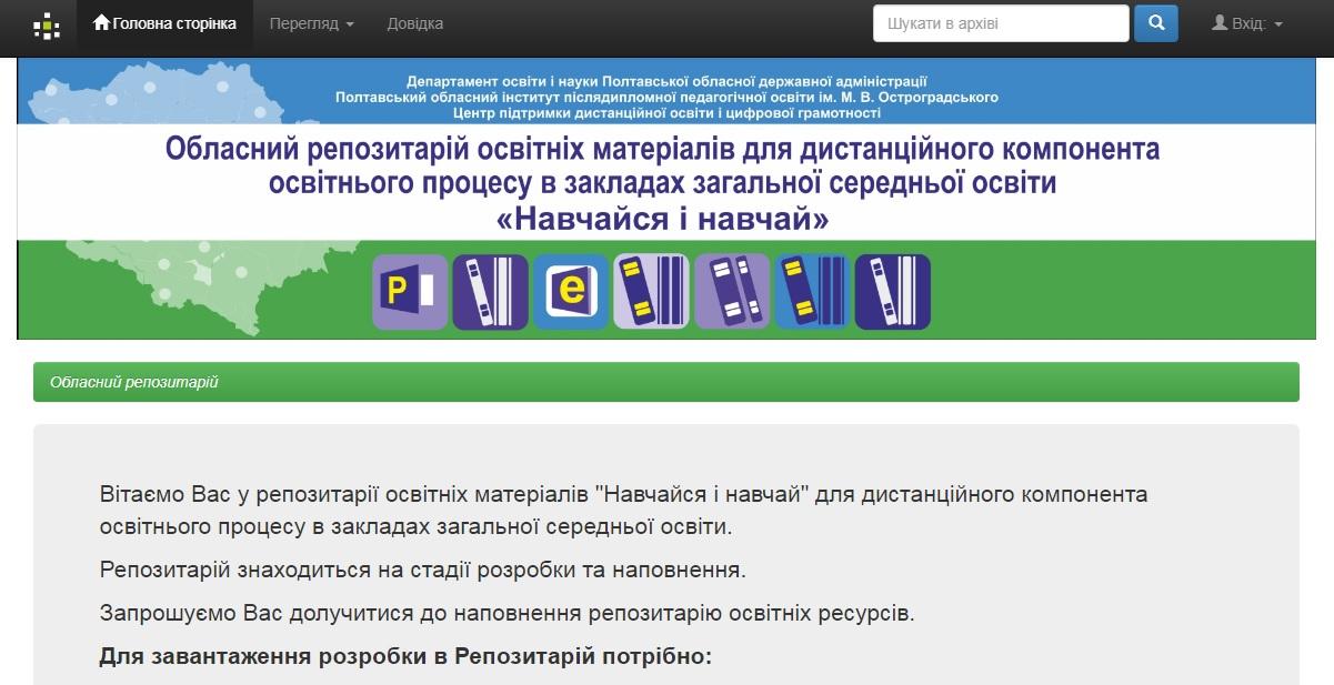 ed.poippo.pl.ua