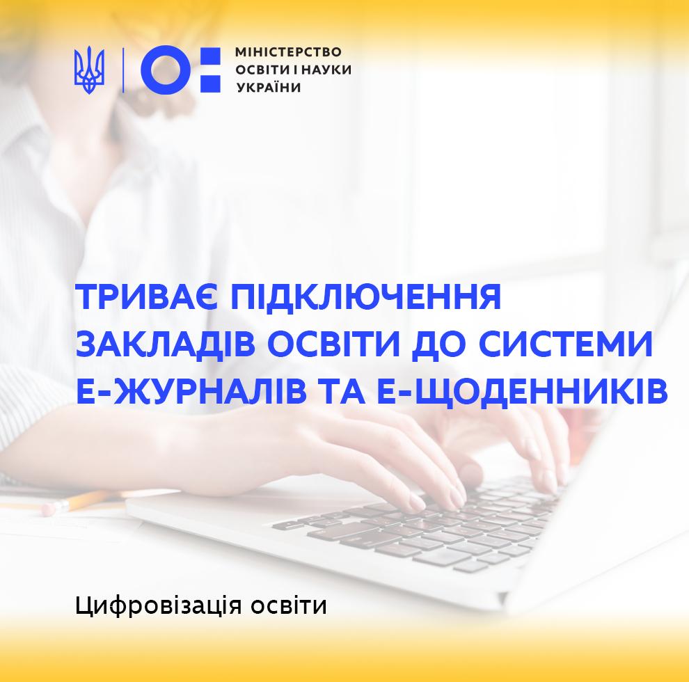 Безкоштовними е-журналами та е-щоденниками вже користуються 134 школи України