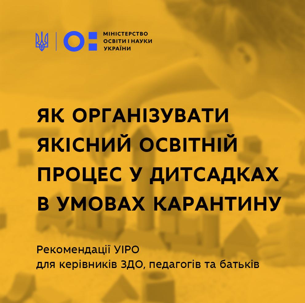 Як організувати якісний освітній процес в дитсадках в умовах карантину – Український інститут розвитку освіти розробив рекомендації для керівників, педагогів та батьків