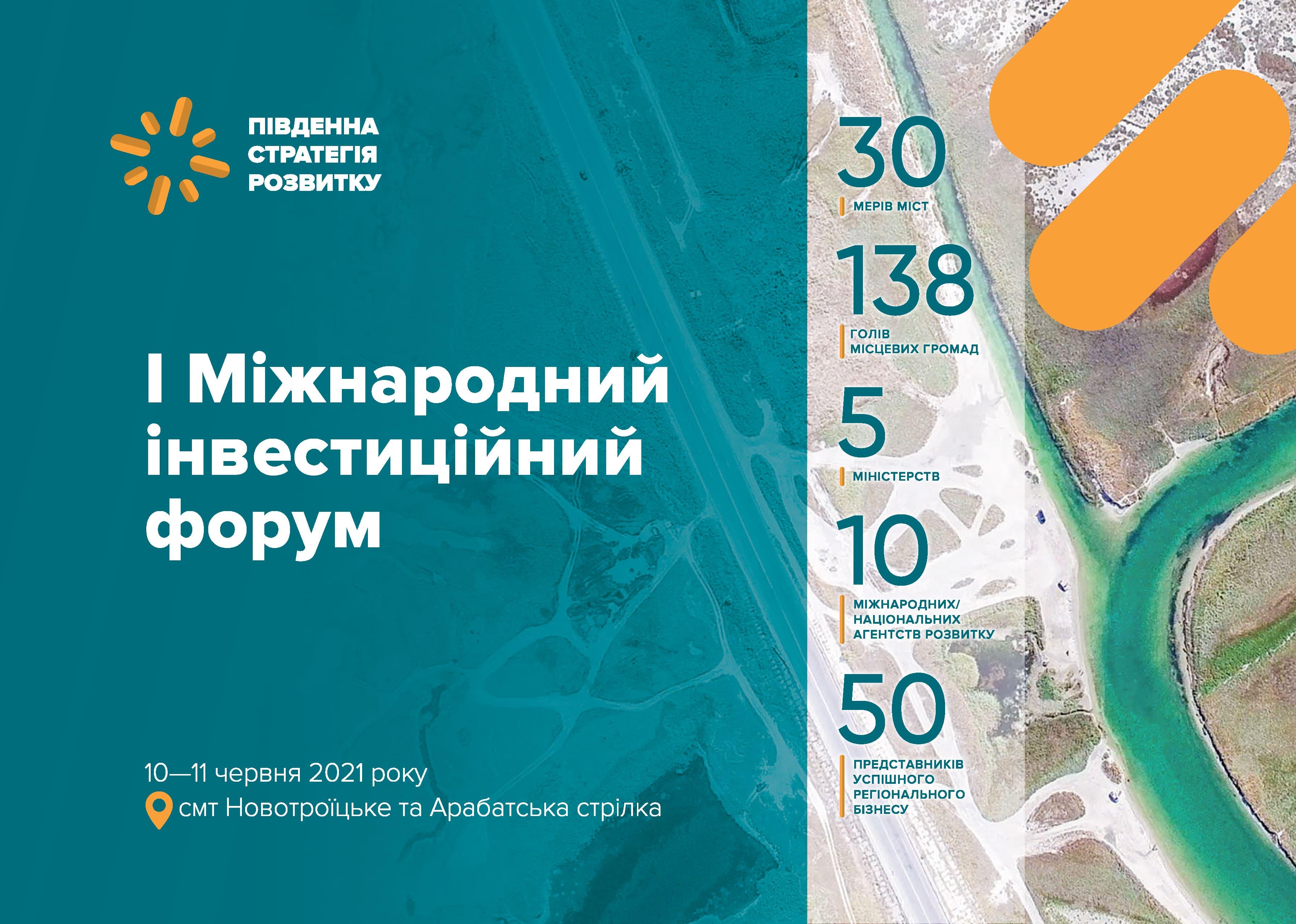I Міжнародний інвестиційний форум «Південна стратегія розвитку»