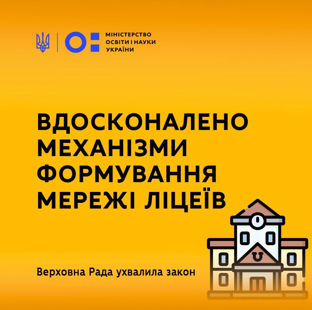 https://mon.gov.ua/storage/app/uploads/public/60f/040/304/60f040304d621054629801.jpg